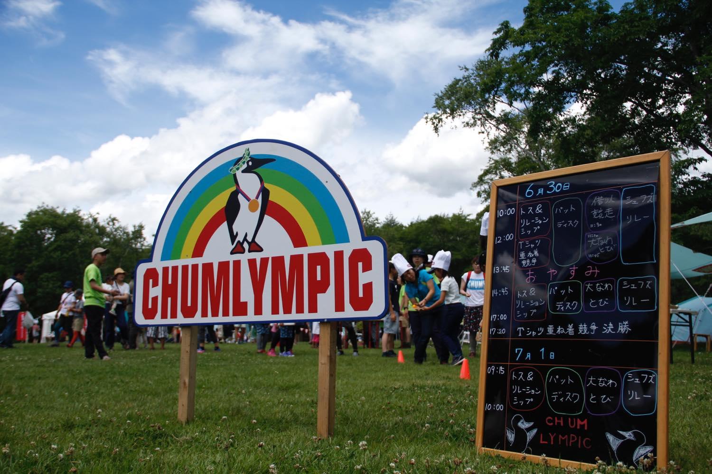 チャムリンピック